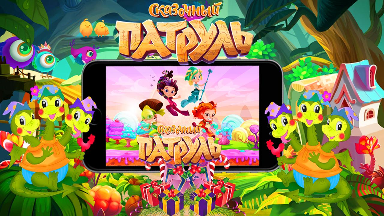 Fantasy Adventure Patrol 7 APK Download Android